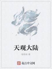《天观大陆》作者:杨筱航