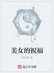 《美女的祝福》作者:泷泽逍遥