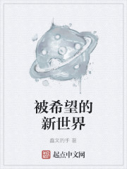 《被希望的新世界》作者:鑫文的手
