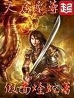 《天启至尊》作者:假面蝰蛇