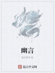 《幽言》作者:残月潇湘