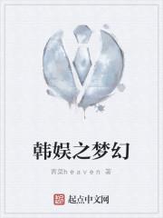 《韩娱之梦幻》作者:青菜heaven