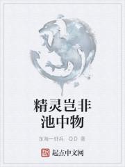 《精灵岂非池中物》作者:东海一虾兵.QD