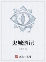 《鬼城游记》作者:信张哥