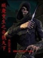 《贼魔重生之杀戮天下》作者:血色大兵