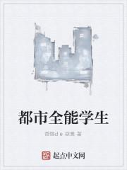 《都市全能学生》作者:香烟de寂寞