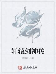 《轩辕剑神传》作者:潇潇枫尘