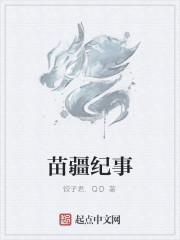 《苗疆纪事》作者:饺子君.QD
