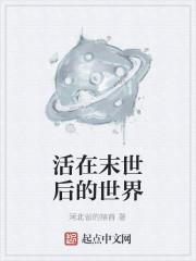 《活在末世后的世界》作者:河北省的猿首