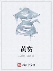 《黄赏》作者:风驰寒.QD