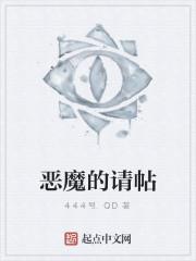 《恶魔的请帖》作者:444号.QD