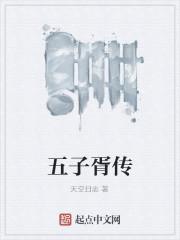 《五子胥传》作者:天空日志