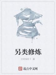 《另类修炼》作者:江俞标01