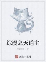 《综漫之天道主》作者:水更流01