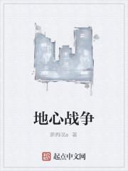 《地心战争》作者:萧再叹a