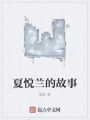 《夏悦兰的故事》作者:祖雅