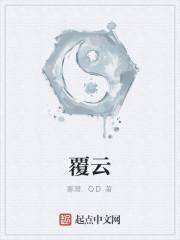 《覆云》作者:寒潜.QD