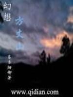《幻想方丈山》作者:随风的白云