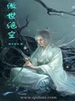 《傲世绝空》作者:孤月苍空