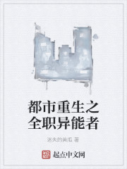 《都市重生之全职异能者》作者:迷失的黄瓜