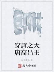 《穿唐之大唐高昌王》作者:三千小妖