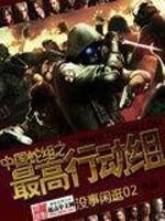 《中国蛇组之最高行动组》作者:没事闲逛02