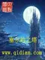 《塞尔约之塔》作者:青豆的春天