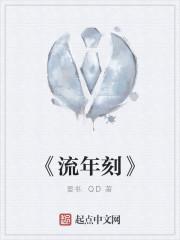 《《流年刻》》作者:晏书.QD