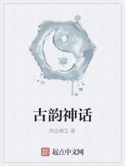 《古韵神话》作者:燕山撇三