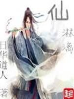 《仙淋漓》作者:日华道人