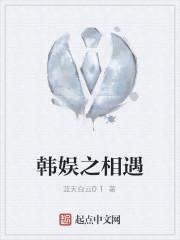《韩娱之相遇》作者:蓝天白云01