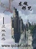《龙魂邪咒》作者:兰地辰惑