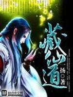 《藏仙道》作者:一扬