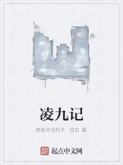 《凌九记》作者:熊猫不吃竹子.QD