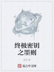 《终极密钥之墨则》作者:芜语