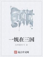 《一统在三国》作者:乱世魅影05