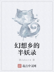 《幻想乡的半妖录》作者:月光下的耗子