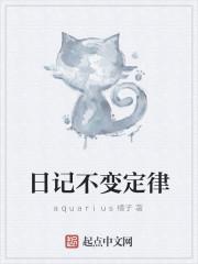 《日记不变定律》作者:aquarius橘子
