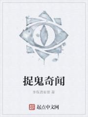 《捉鬼奇闻》作者:李陈贤崔弼