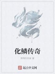 《化鳞传奇》作者:滑翔的大蛇