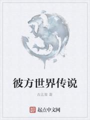 《彼方世界传说》作者:古兰陵