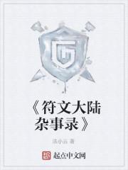 《《符文大陆杂事录》》作者:法小云