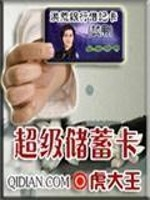 《超级储蓄卡》作者:虎大王