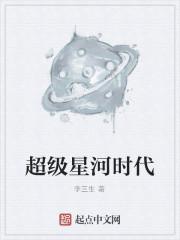 《超级星河时代》作者:李三生