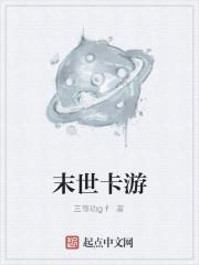 《末世卡游》作者:三等功gf