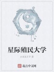 《星际殖民大学》作者:小龙龙王字