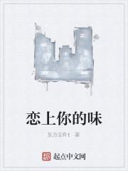 《恋上你的味》作者:东方尘Rt