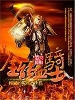 《全能血骑士》作者:熊猫的兄长