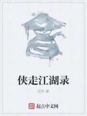 《侠走江湖录》作者:迟奔