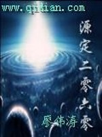 《源定二零六零》作者:廖伟涛.QD